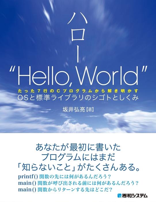 """ハロー""""Hello, World"""" OSと標準ライブラリのシゴトとしくみ拡大写真"""
