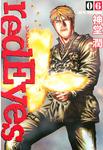 redEyes(6)-電子書籍