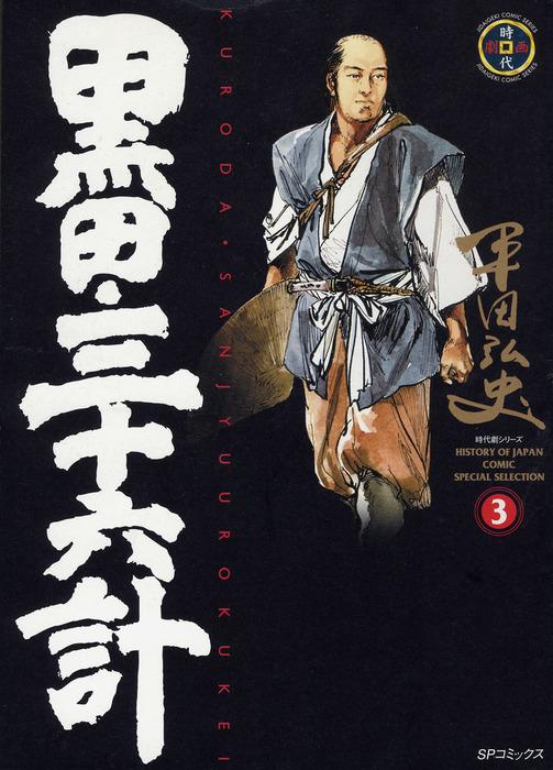 黒田・三十六計 3巻-電子書籍-拡大画像