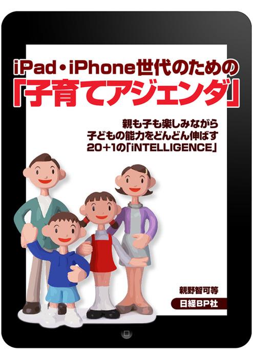 iPad・iPhone世代のための「子育てアジェンダ」拡大写真