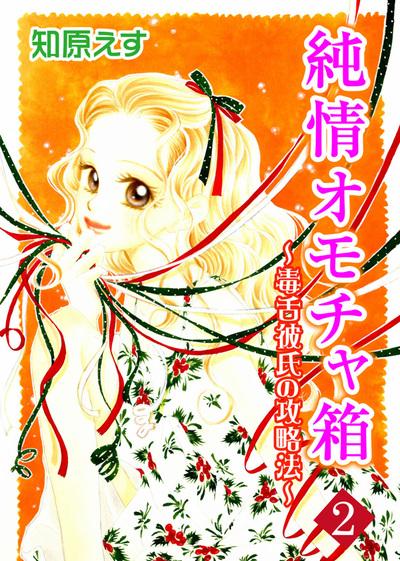 純情オモチャ箱~毒舌彼氏の攻略法~2-電子書籍