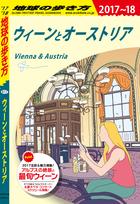 「地球の歩き方_ウィーンとオーストリア」シリーズ
