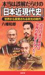 本当は誤解だらけの「日本近現代史」 世界から賞賛される栄光の時代-電子書籍