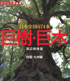 巨樹・巨木 四国・九州編 121本