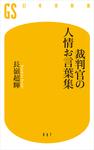 裁判官の人情お言葉集-電子書籍