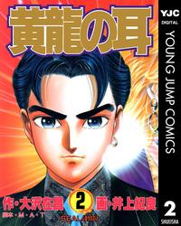黄龍の耳 2-電子書籍