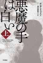 「悪魔の手は白い(ハヤカワ文庫NV)」シリーズ