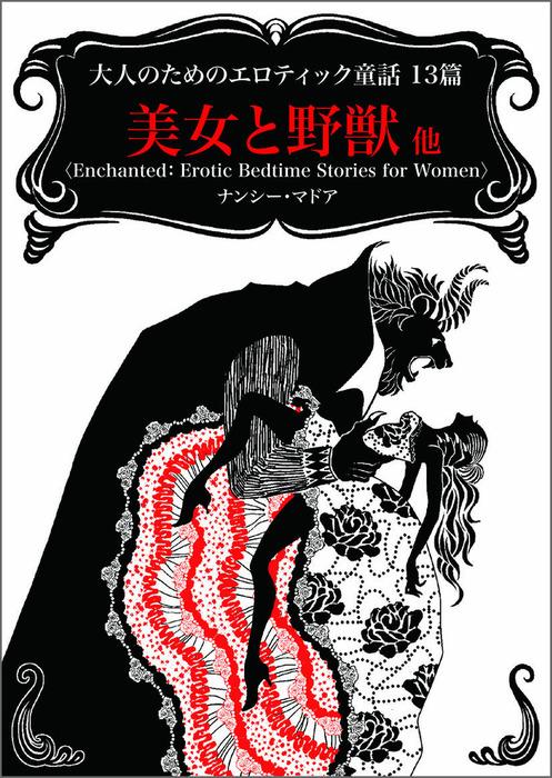 大人のためのエロティック童話13篇 美女と野獣 他拡大写真
