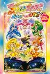 映画スマイルプリキュア! 絵本の中はみんなチグハグ! アニメコミック-電子書籍