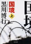 国境(上)-電子書籍