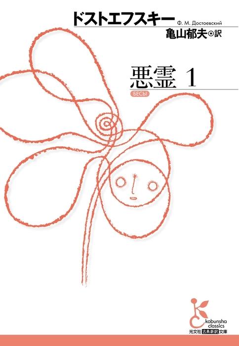 悪霊 1-電子書籍-拡大画像