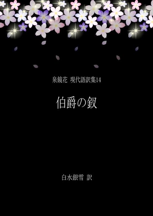 泉鏡花 現代語訳集14 伯爵の釵拡大写真