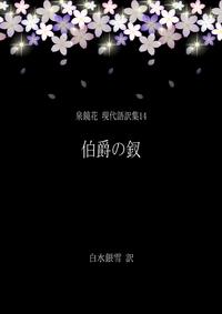 泉鏡花 現代語訳集14 伯爵の釵
