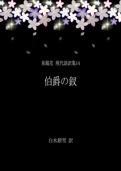 泉鏡花 現代語訳集14 伯爵の釵-電子書籍