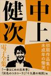 中上健次 電子全集3 『初期作品集I 未成年の慟哭』-電子書籍