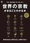 世界の宗教がまるごとわかる本-電子書籍