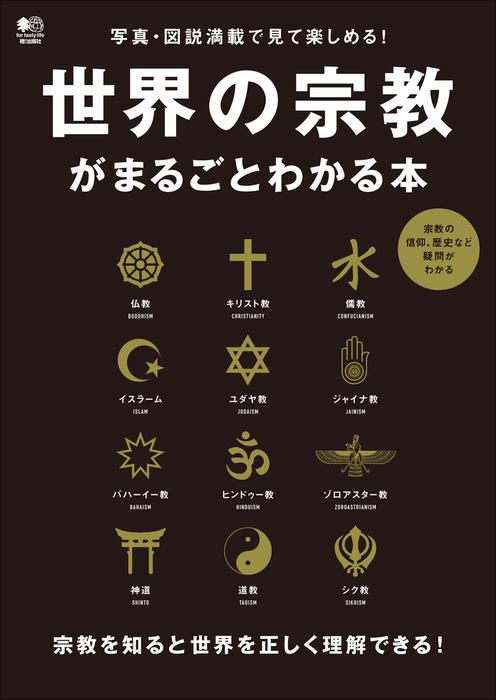 世界の宗教がまるごとわかる本拡大写真