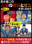 青木雄二の人生の勝利とゼニを導く生き方-電子書籍