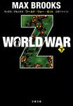 WORLD WAR Z(下)-電子書籍