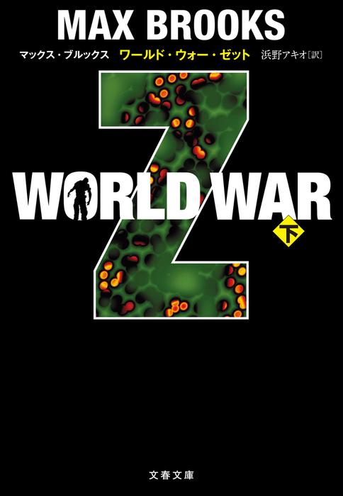 WORLD WAR Z(下)拡大写真