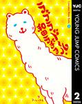 ラブラドール・和田ラヂヲ 2-電子書籍