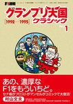 F1速報 グランプリ天国 クラシック Vol.1[1992-1995]-電子書籍