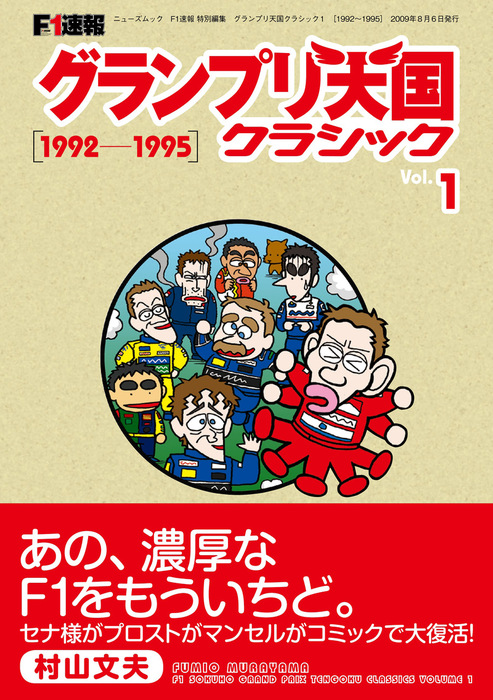 F1速報 グランプリ天国 クラシック Vol.1[1992-1995]拡大写真
