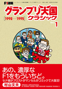 F1速報 グランプリ天国 クラシック Vol.1[1992-1995]