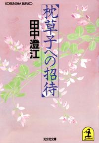 枕草子への招待