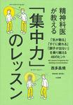 精神科医が教える「集中力」のレッスン-電子書籍