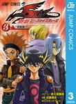 遊☆戯☆王5D's 3-電子書籍
