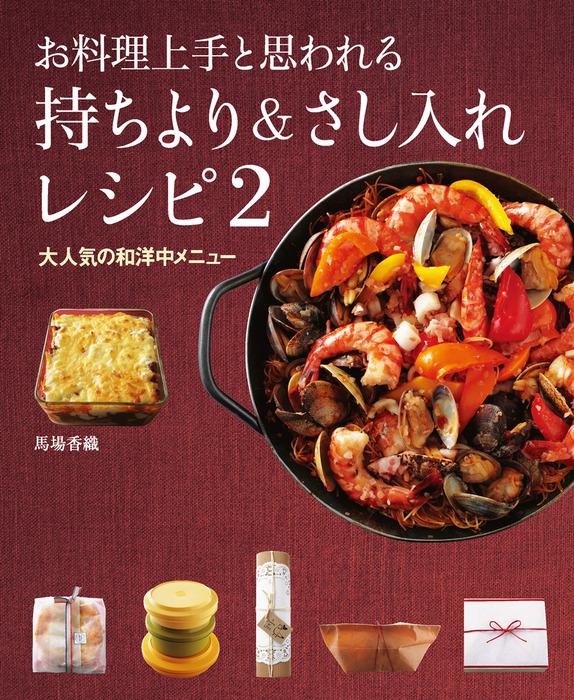 お料理上手と思われる 持ちより&さし入れレシピ2 大人気の和洋中メニュー拡大写真