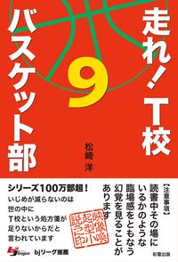 走れ! T校バスケット部 9-電子書籍