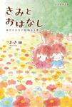 まき田作品集 きみとおはなし ~ありきたりで特別な言葉~-電子書籍