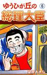 ゆうひが丘の総理大臣(6)-電子書籍