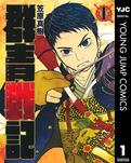 群青戦記 グンジョーセンキ 1-電子書籍