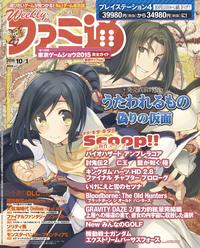 週刊ファミ通 2015年10月1日号