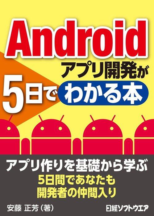 Androidアプリ開発が5日でわかる本(日経BP Next ICT選書)拡大写真