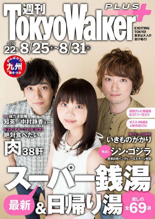 週刊 東京ウォーカー+ No.22 (2016年8月24日発行)拡大写真