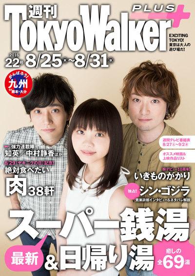 週刊 東京ウォーカー+ No.22 (2016年8月24日発行)-電子書籍