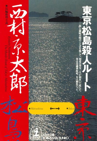 東京・松島殺人ルート-電子書籍