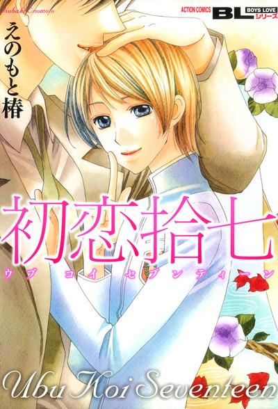 初恋拾七(うぶこいセブンティーン)-電子書籍