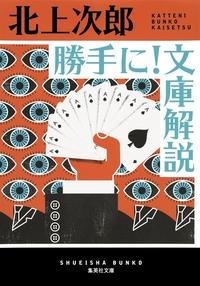 勝手に! 文庫解説-電子書籍