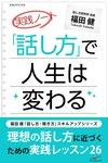 実践ノート 「話し方」で人生は変わる