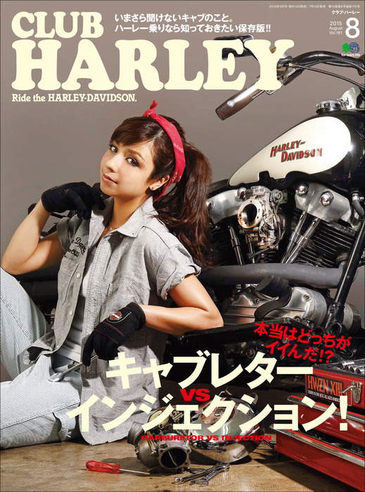 CLUB HARLEY 2015年8月号 Vol.181拡大写真