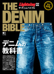 Lightning特別編集 ザ・デニムバイブル-電子書籍