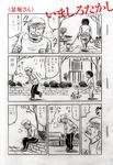 盆堀さん-電子書籍