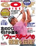 ゴルフダイジェスト 2017.2月号-電子書籍