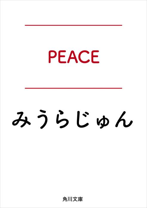 PEACE-電子書籍-拡大画像
