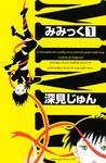 みみっく(1)-電子書籍